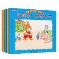 小兔杰瑞情商培育绘本系列第二辑2集全套8册 幼儿园大中小班图画书 绘本