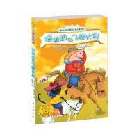 【旧书二手书8新正版】福瑞迪与飞碟计划 沃尔特•布儒克斯 9787506053501 东方出版社