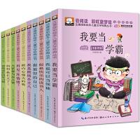 全10册云阅读彩虹童梦馆注音版彩绘本我也可以当领袖儿童文学5-12岁课外阅读小学生一二三年级儿童文学书籍9-12岁成长