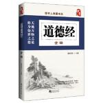 【新书店正版】道德经全编,道纪居士,海潮出版社9787515708232