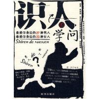 识人的学问,碧泠,时事出版社9787802321175