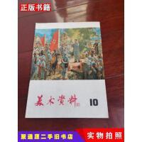 【二手9成新】美术资料(1975年第十期)无上海