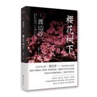 【新华书店 正版保障】樱花树下[日]渡边淳一 著九州出版社9787510829611