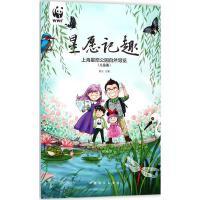 星愿记趣:上海星愿公园自然导览儿童册 雍怡 主编