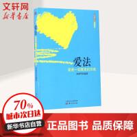 爱法 东方出版社