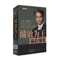 《绩效为王》洪生主讲 6VCD 视频 企业培训视频光盘 讲座 光碟