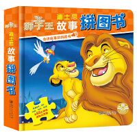 狮子王书故事拼图绘本儿童3-6-12周岁幼儿园益智游戏畅销书迪士尼大电影经典人物和漫画场景亲子读物儿童逻辑思维专注力训