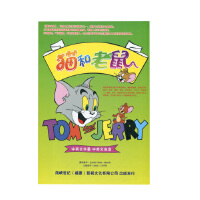 热卖!猫和老鼠 (完整版)18DVD 光盘 儿童卡通动画片视频 特价