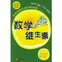 【二手书9成新】数学维生素 (韩)朴京美 ,姜�F哲 中信出版社 9787508605098