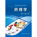 药理学(葛喜珍) 葛喜珍,刘建明 化学工业出版社