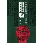 【新书店正版】阴阳脸,柯平,东方出版社9787506019682