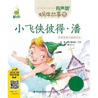 小飞侠彼得・潘(有声版,蜗牛故事绘)