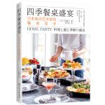 四季餐桌盛宴 日本宴会艺术家的餐桌美学