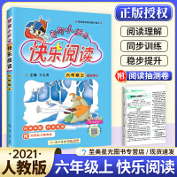 黄冈小状元快乐阅读六年级上册语文 人教版 同步阅读
