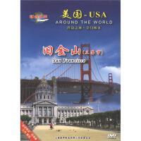 天地行-环游世界-美国.旧金山DVD( 货号:788420662)