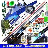 钓鱼竿套装组合 全套海手杆台钓竿钓鱼装备鱼具用品渔具套装