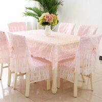 餐桌布椅套椅垫套装茶几桌布餐椅套蕾丝餐桌布艺椅子套罩现代简约