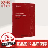 中国的和平发展道路 中国社会科学出版社