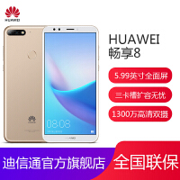 【当当自营】HUAWEI/华为畅享8 4GB+64GB 金色移动联通电信手机
