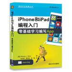 iPhone和iPad编程入门 零基础学习编写App Wendy L. Wise 张久修,陈乐辉,赵勉 清华大学出版社
