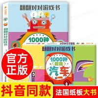 翻翻对对游戏书 全2册 拉斐尔 巴尔巴内格 2-3-4岁撕不烂游戏书 开发幼儿想象力创造力书籍 幼儿启蒙益智 逻辑思维