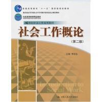 【旧书二手书8成新】社会工作概论第二版第2版 李迎生 中国人民大学出版社 978730012095