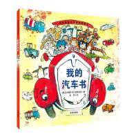 我的汽车书 幼儿童早教启蒙汽车认知书睡前亲子绘本图画书汽车绘本图书4-6岁车车认知大画书儿童读物