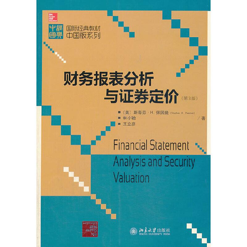 财务报表分析与证券定价(第3版)