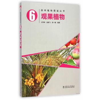 园林植物图鉴丛书——观果植物国内首套全面介绍植物的图鉴,全套书共13本!分类细致,大量一手图片,为园林景观设计者必备案头手册!