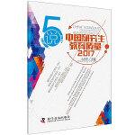 中国研究生教育质量年度报告2017