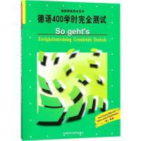 德语400学时完全测试 外语教学与研究出版社