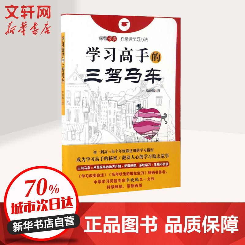 学习高手的三驾马车 光明日报出版社【好评返5元店铺礼券】