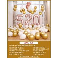 {夏季贱卖}结婚用品马卡龙气球婚房装饰套装餐创意浪漫婚礼求婚场景新房布置 520(金色哑光白色系)