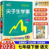 尖子生学案七年级下册语文教材解读部编人教版 2021春新版
