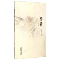 【新书店正版】阿尔卑斯(第二辑) 中国社会科学院东南欧拉美文学研究室 河北教育出版社