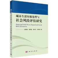 城市生活垃圾处理与社会风险评估研究,,,,,科学出版社9787030395535