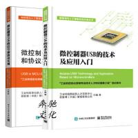 微控制器USB的技术及应用入门+微控制器USB的信号和协议实现 USB开发教程书籍 USB协议规范 USB认证内容和流