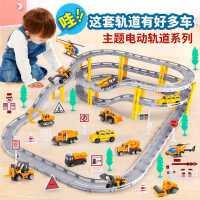 �和�玩具��榆�道���跑道益智智力�幽X汽�小火�男孩3-6�q4-5