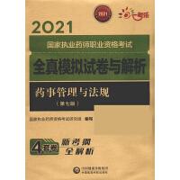 药事管理与法规(第7版2021国家执业药师职业资格考试全真模拟试卷与解析)
