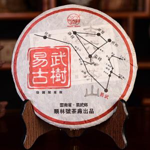 【7片一起拍】2009年顺林号易武古树熟茶357克/片