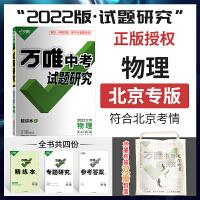 2021版新版万唯教育 北京中考试题研究物理精讲本中考总复习物理初中物理总复习押题精炼