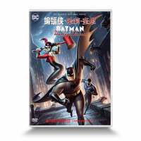新华书店正版 动画电影 蝙蝠侠与哈莉・奎恩DVD5