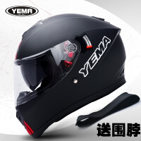 电动摩托车头盔男女四季全覆式安全帽个性酷冬季保暖防雾全盔