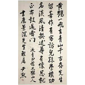 W60沈伊默《书法》(北京文物公司旧藏)