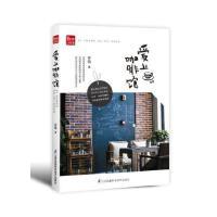 爱上咖啡馆 齐鸣 著 江苏科学技术出版社 9787553756141