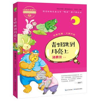 """阳光少年派:青蛙跳到月亮上(名家名篇新作精选 用美好的儿童文学""""喂养""""孩子的心灵) 正版书籍 限时抢购 当当低价"""