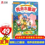 我会念童谣 第2辑幼儿早教书认知启蒙有声读物 乐乐趣经典发声书音乐书宝宝点读发声书0-3-6岁婴儿益智玩具亲子互动书籍