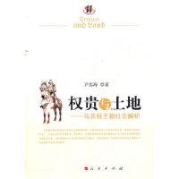 权贵与土地――马其顿王朝社会解析 尹忠海 人民出版社