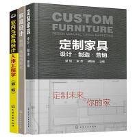 定制家具设计制造营销+室内与家具设计人体工程学+家具设计 定制家具企业管理框架构造设计 家具设计生产销售营销服务基本知