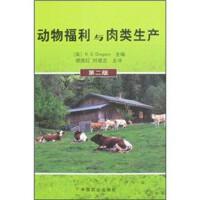 动物福利与肉类生产